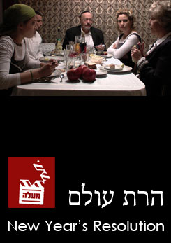 Watch Full Movie - הבת של הקברן