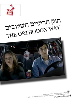 Watch Full Movie - The Orthodox Way
