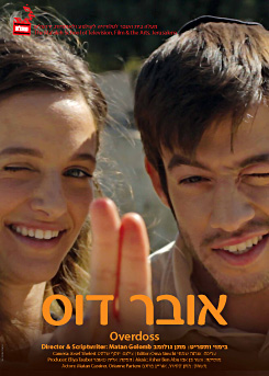 Watch Full Movie - אובר דוס