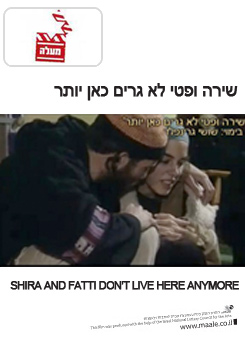 Watch Full Movie - עזה שדרות