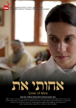 Watch Full Movie - אחותי את - Free Movies