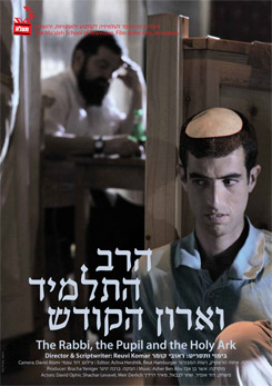 Watch Full Movie - וזר לא יבין זאת