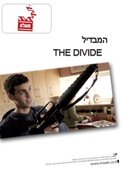 Watch Full Movie - המבדיל
