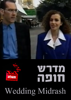 Watch Full Movie - מדרש חופה