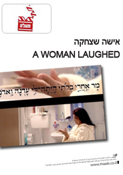 Watch Full Movie - בלה