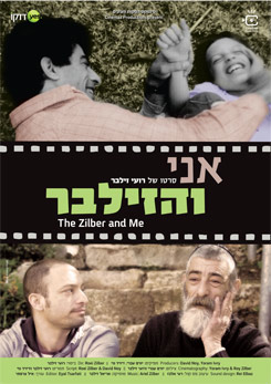 Watch Full Movie -  ג'יפסי דייווי