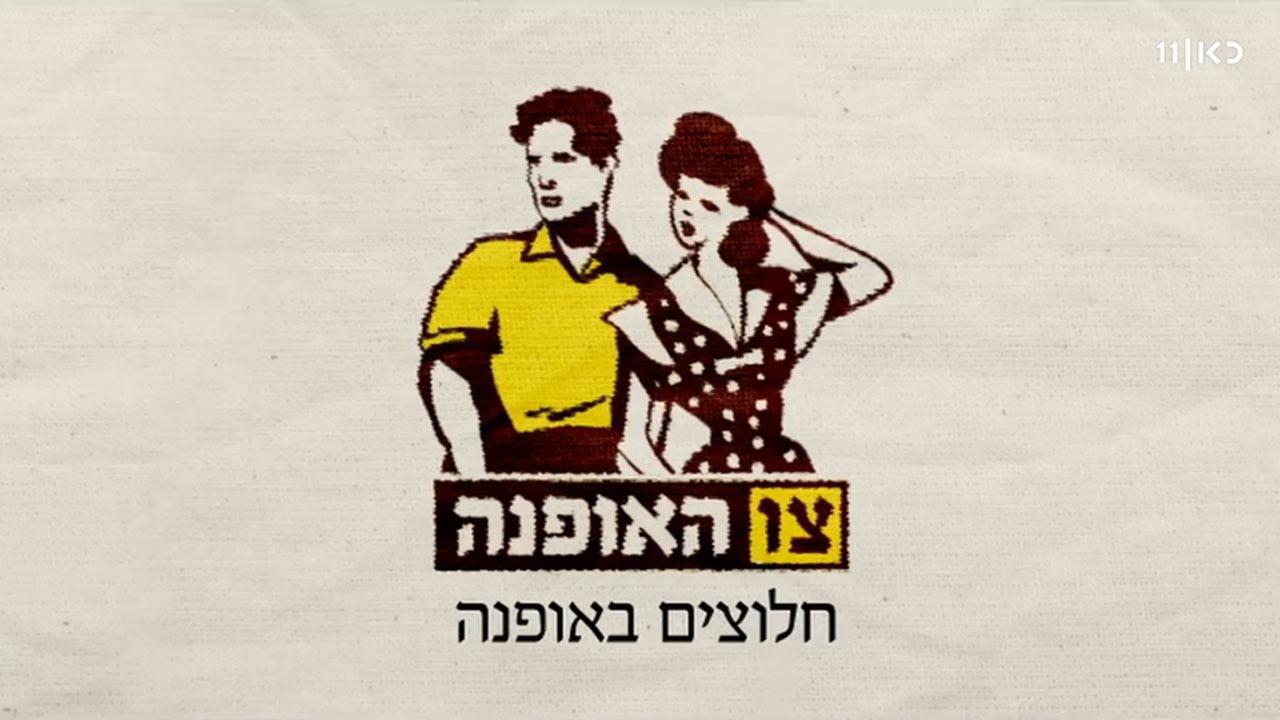 Watch Full Movie - צו האופנה - תולדות האופנה הישראלית