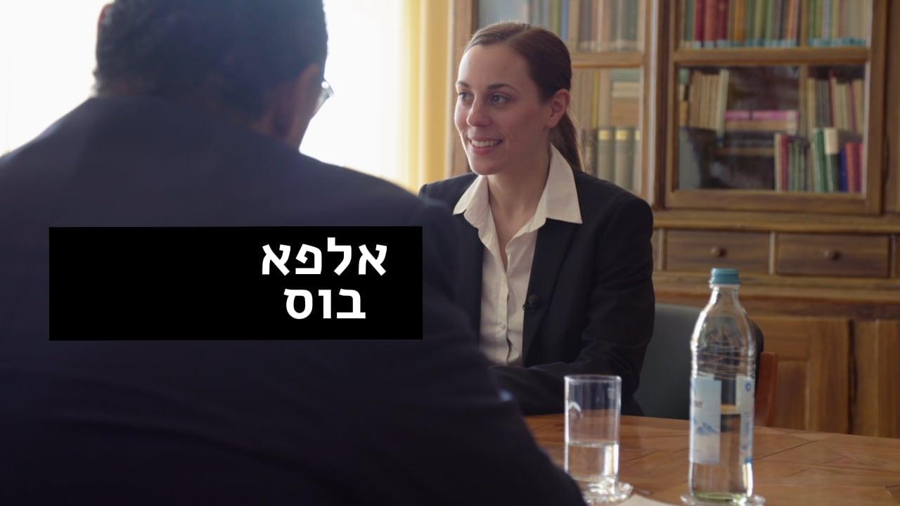 Watch Full Movie - אלפא-בוס. הסוד למנהיגות יזמית