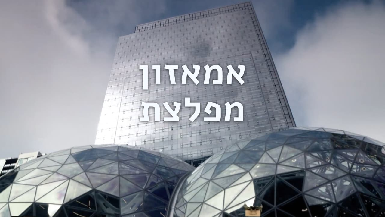 Watch Full Movie - אמאזון: מפלצת