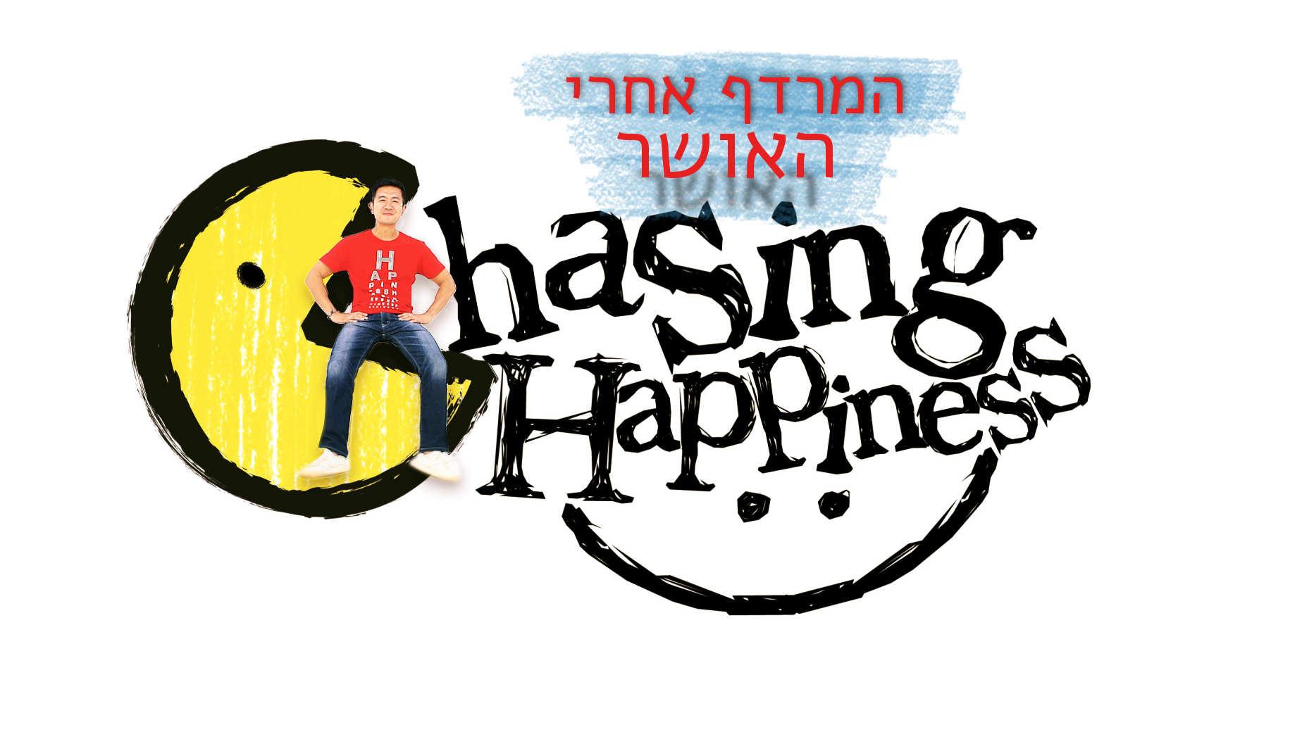 המרדף אחרי האושר: אור וראייה