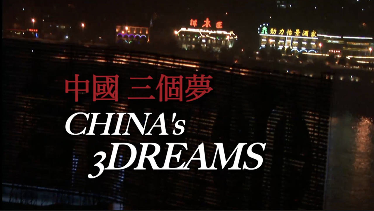Watch Full Movie - China's 3 Dreams