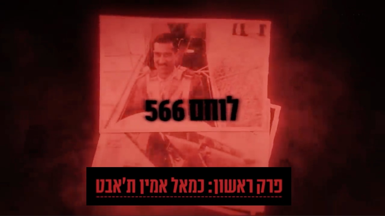 Watch Full Movie - אלי כהן - כמאל אמין ת'אבט