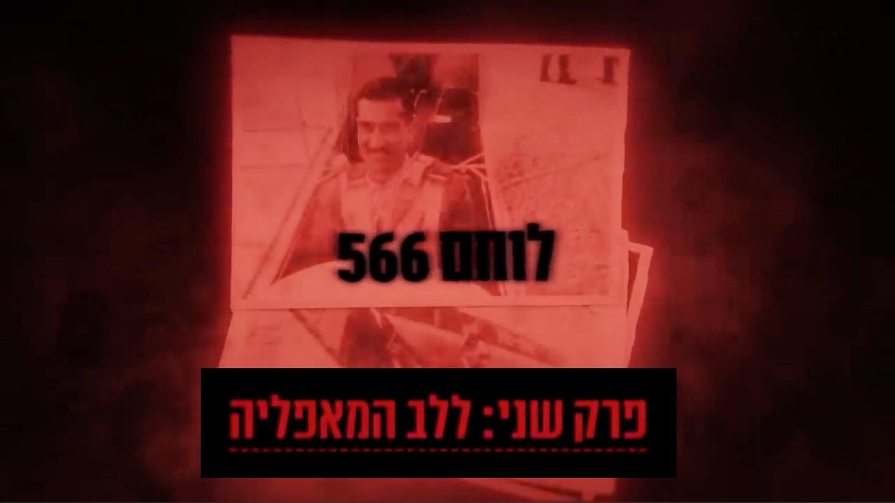 Watch Full Movie - אלי כהן - ללב המאפליה