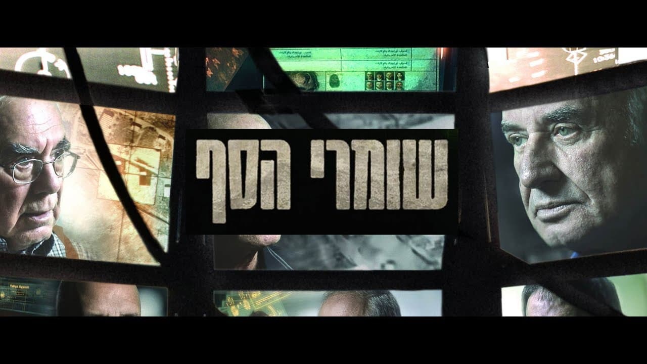 Watch Full Movie - שומרי הסף: בשר מבשרנו
