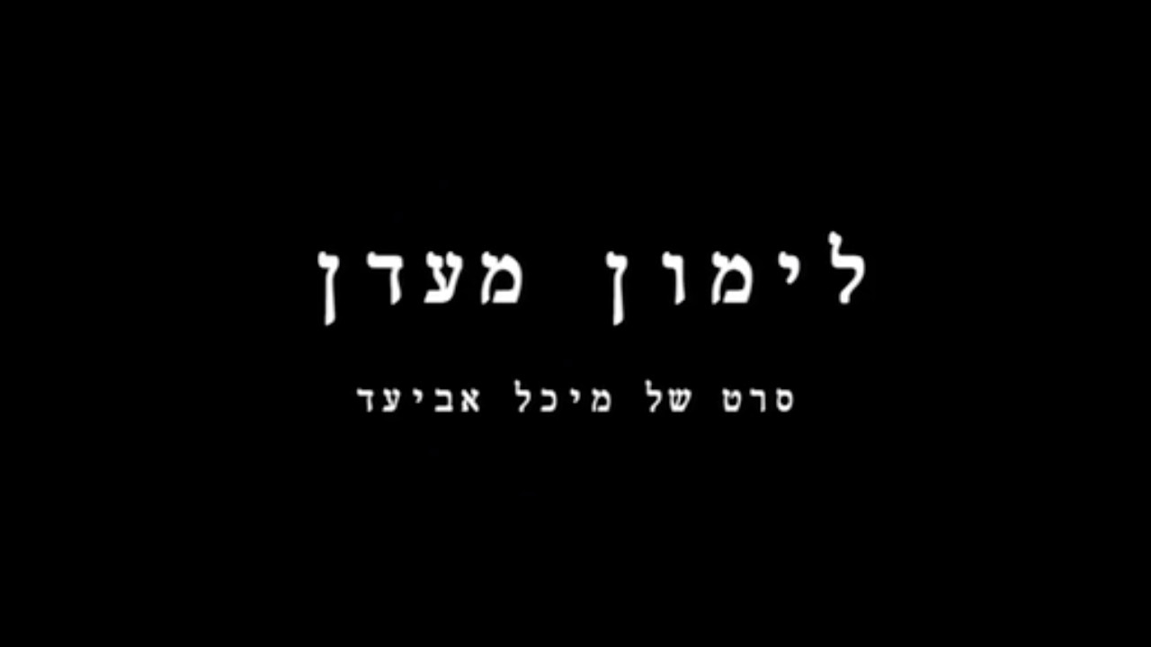 Watch Full Movie - לימון מעדן