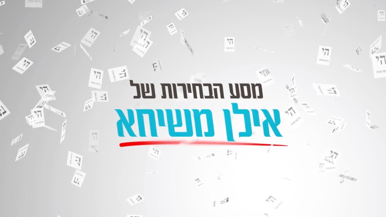 Watch Full Movie - מסע הבחירות של אילן משיחא