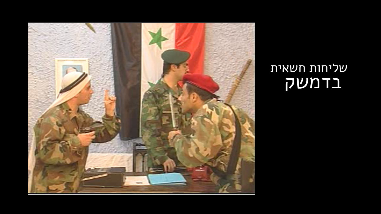 Watch Full Movie - שליחות חשאית בדמשק