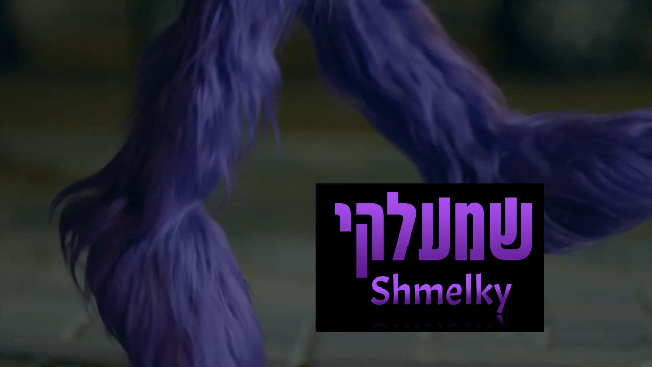 Watch Full Movie - Shmelky