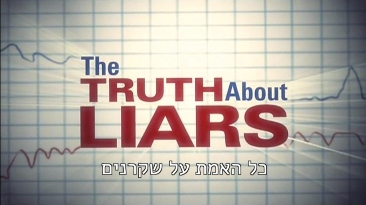 כל האמת על שקרנים