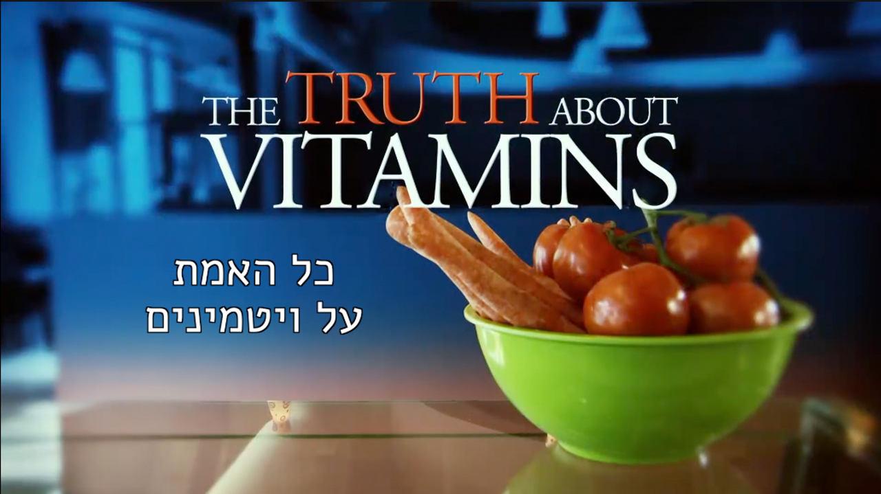 Watch Full Movie - כל האמת על ויטמינים