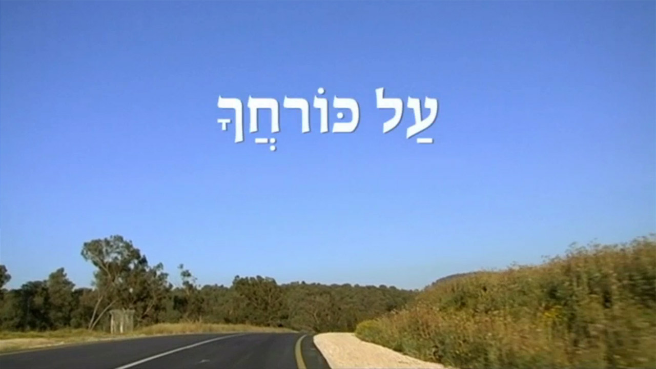 Watch Full Movie - על כורחך