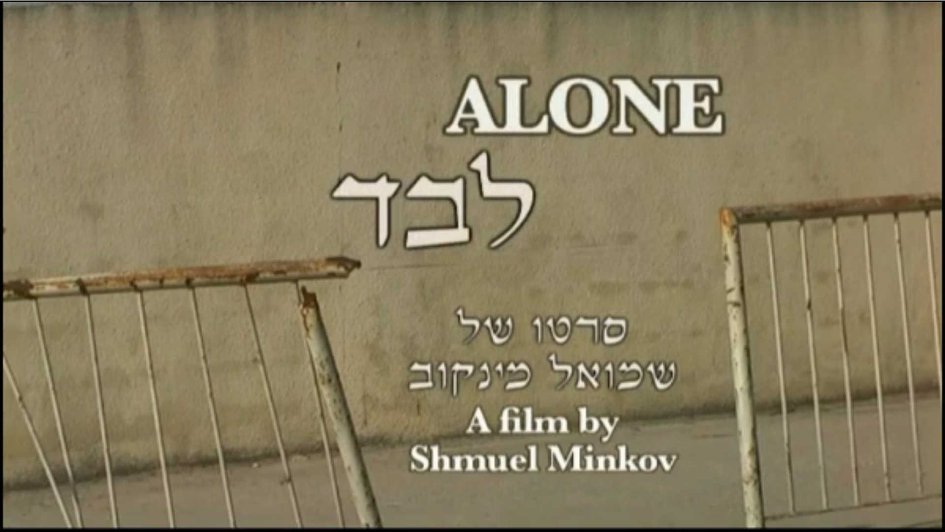 Watch Full Movie - יעל סאן