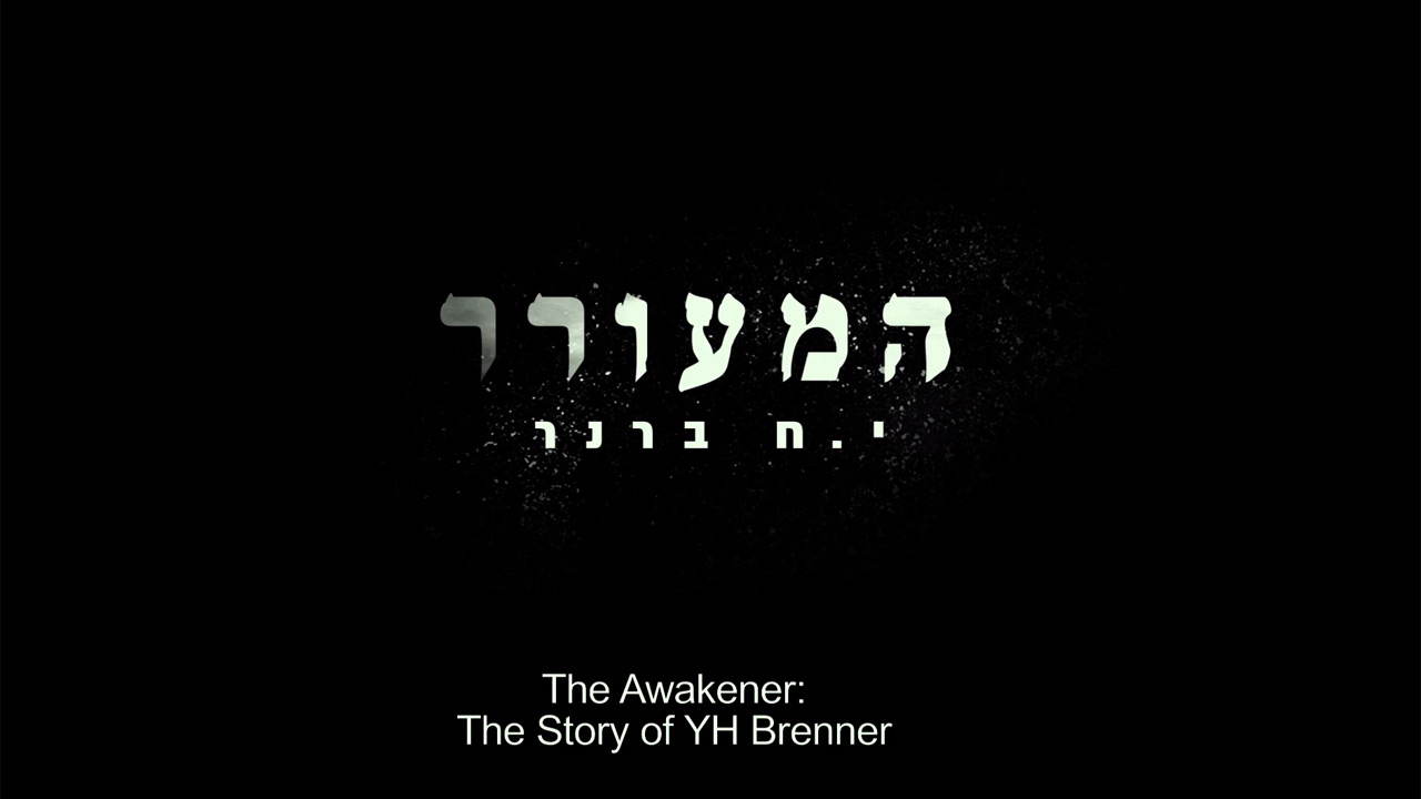 Watch Full Movie - Brenner - the Awakener