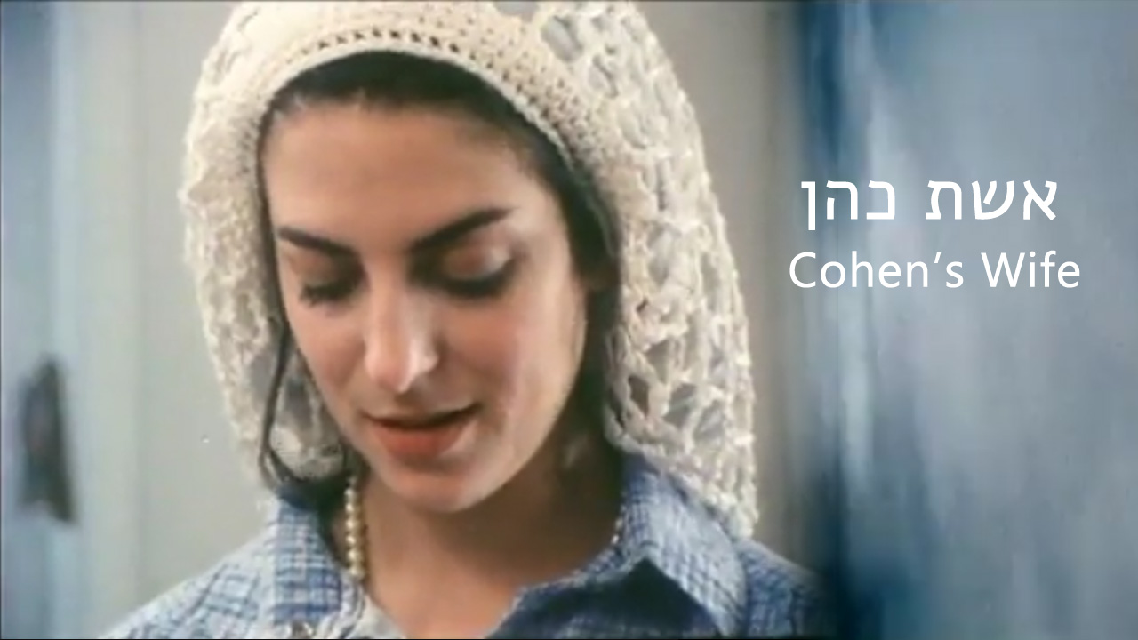 Watch Full Movie - אשת כהן