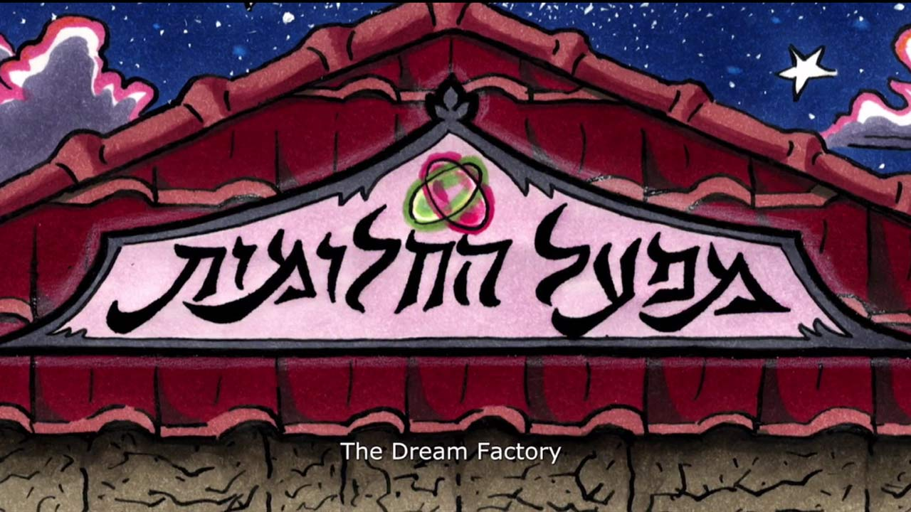 Watch Full Movie - The Dream Factory