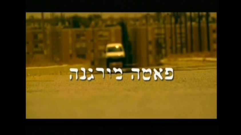 Watch Full Movie - פאטה מורגנה