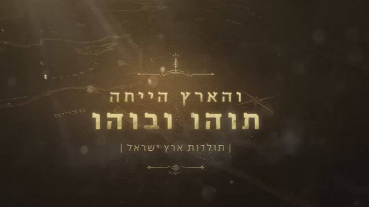 Watch Full Movie - והארץ היתה תוהו ובוהו - בין עצמאות לחורבן
