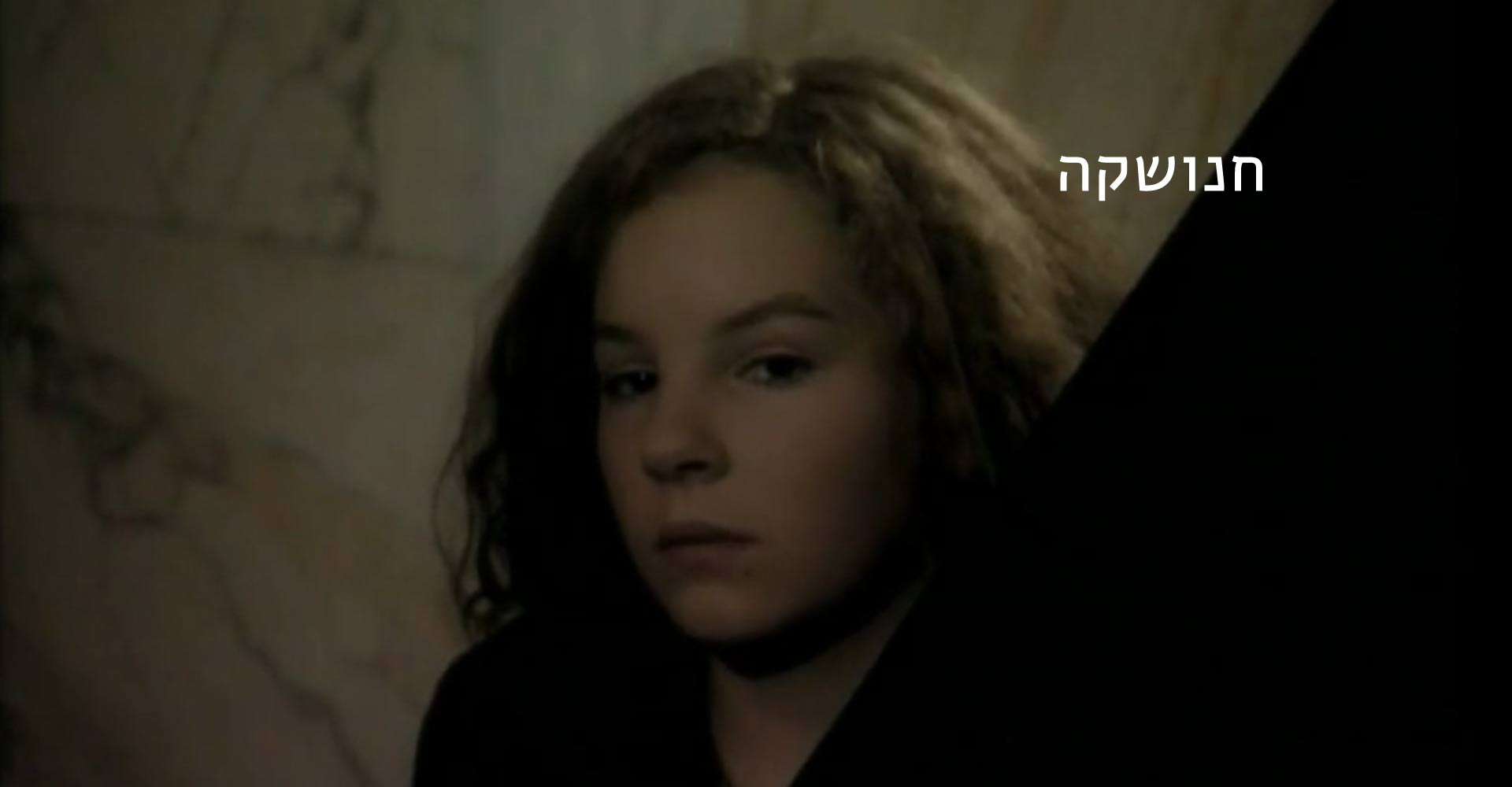 Watch Full Movie - חנושקה