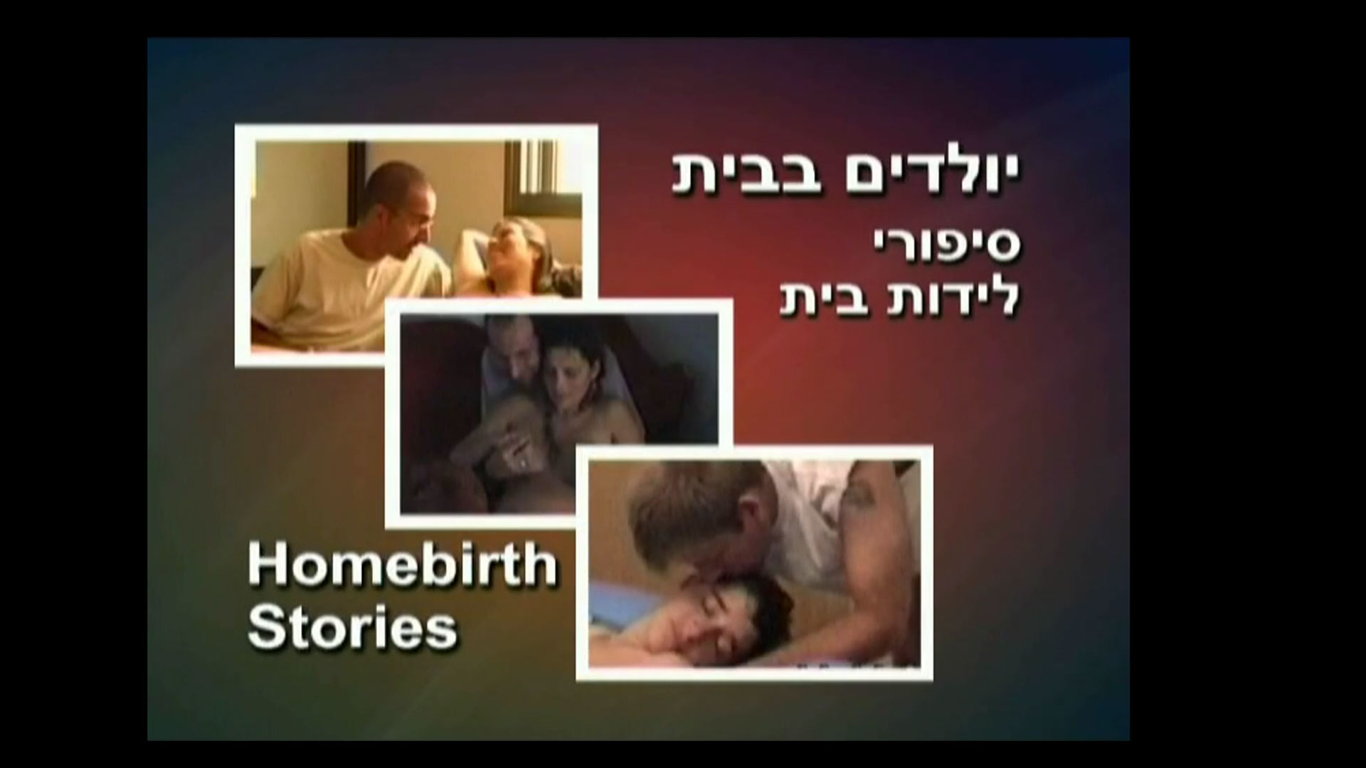 Watch Full Movie - יולדים בבית