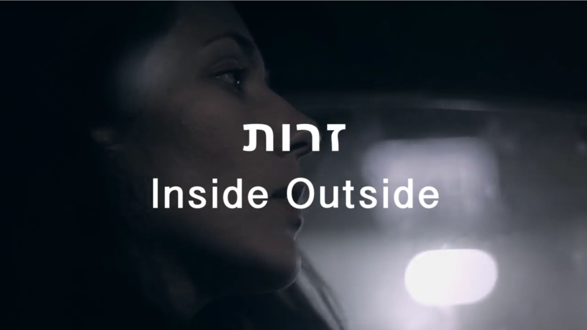 Watch Full Movie - Inside Outside