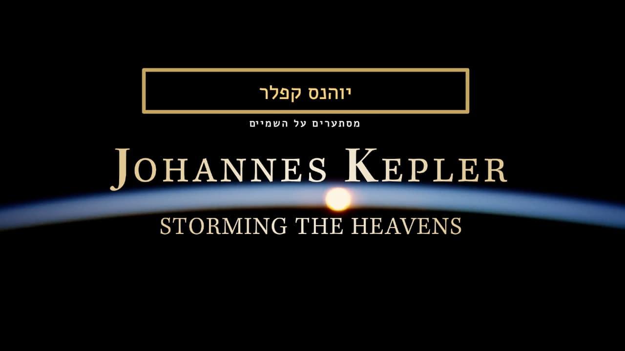 Watch Full Movie - קפלר - מסתערים על השמיים