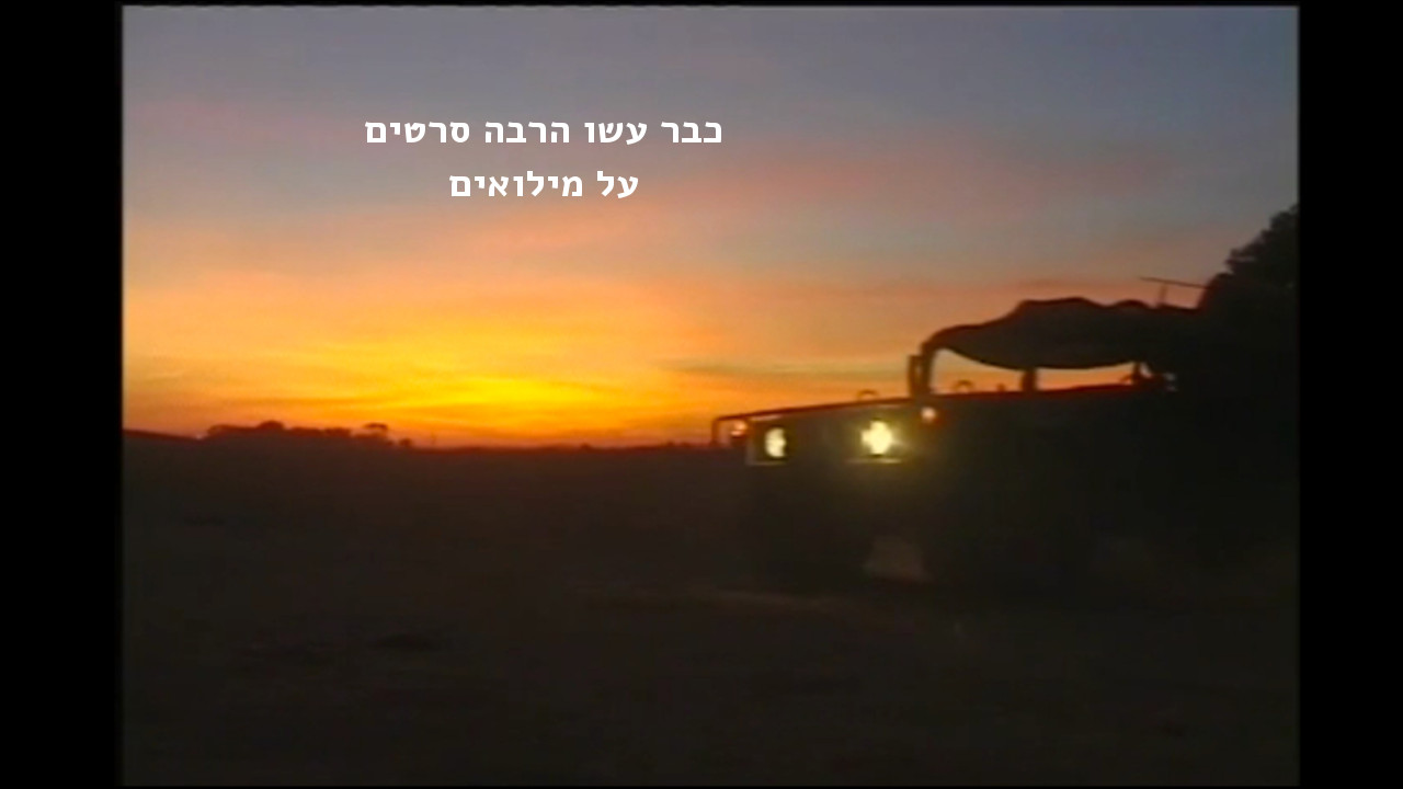 Watch Full Movie - יש לי חלום