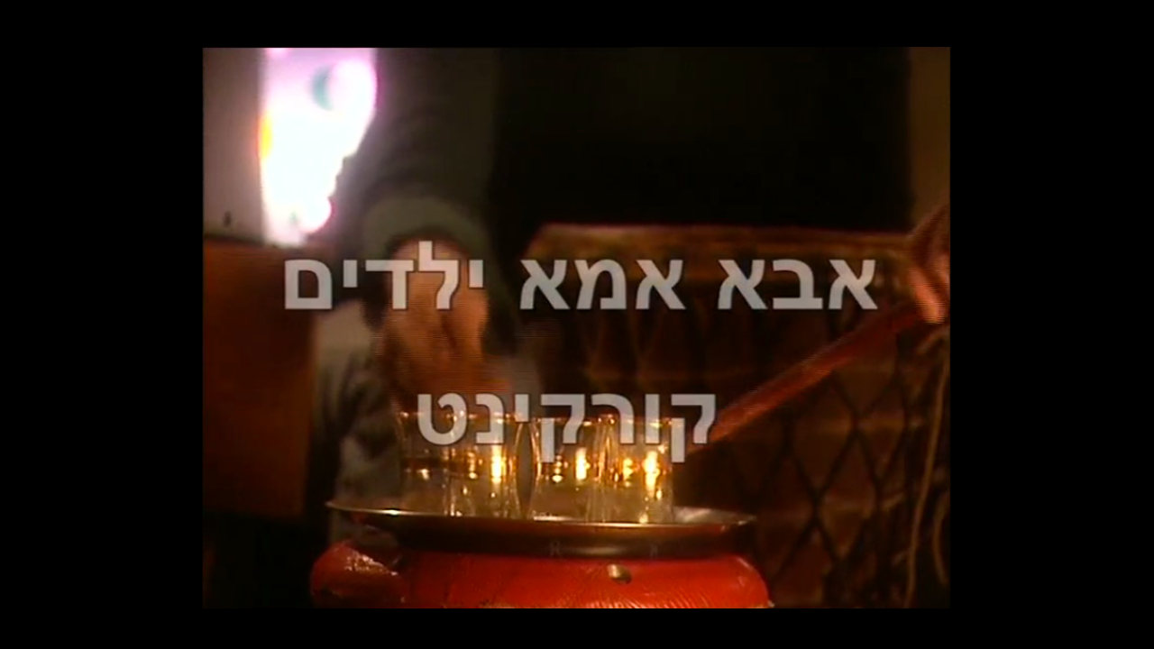 Watch Full Movie - בוקר טוב ישראל