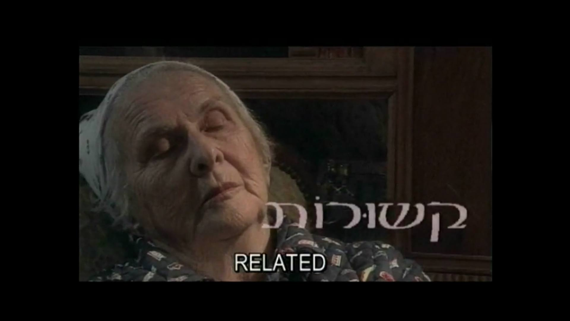 Watch Full Movie - קשורות