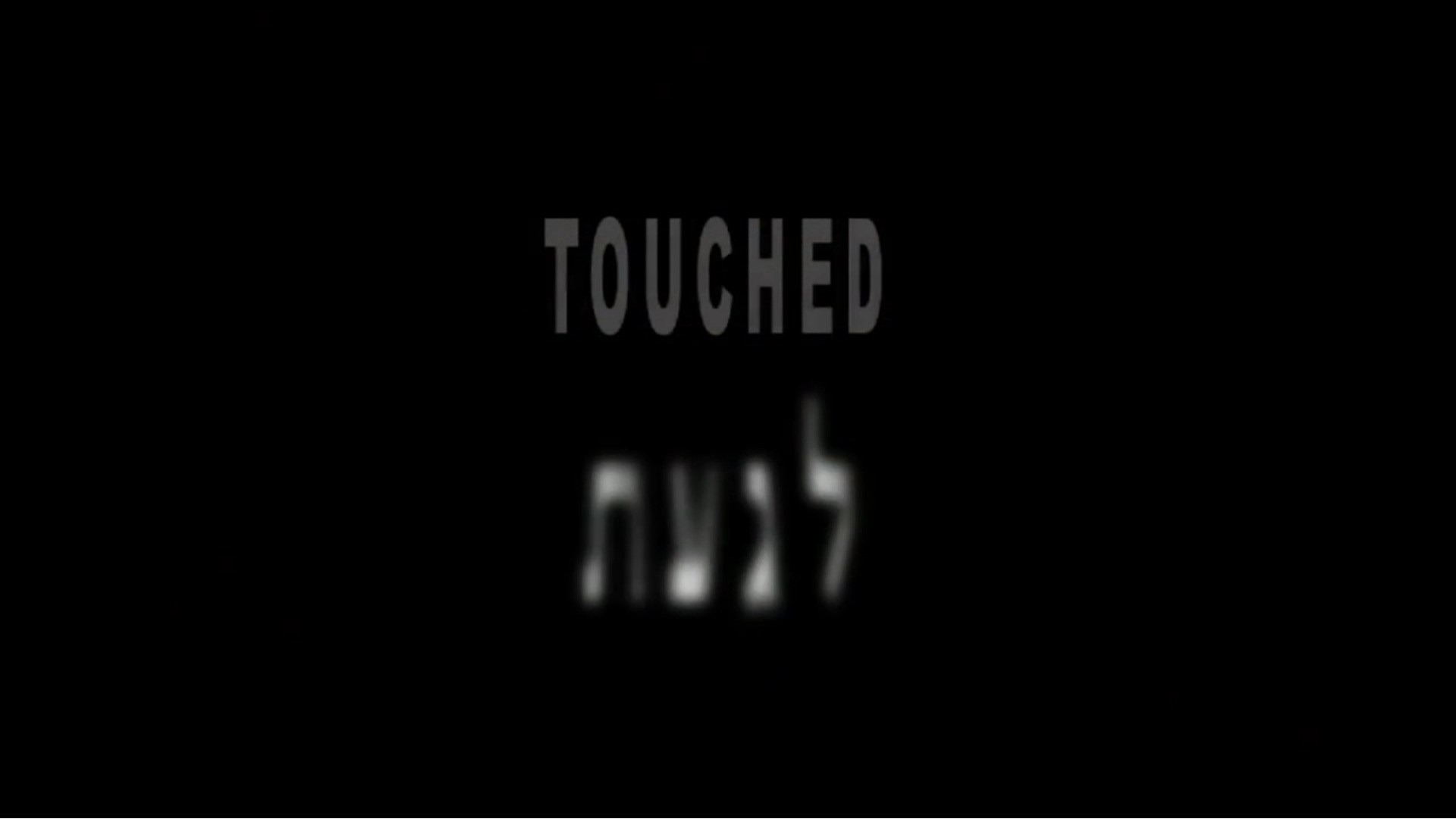 Watch Full Movie - לגעת