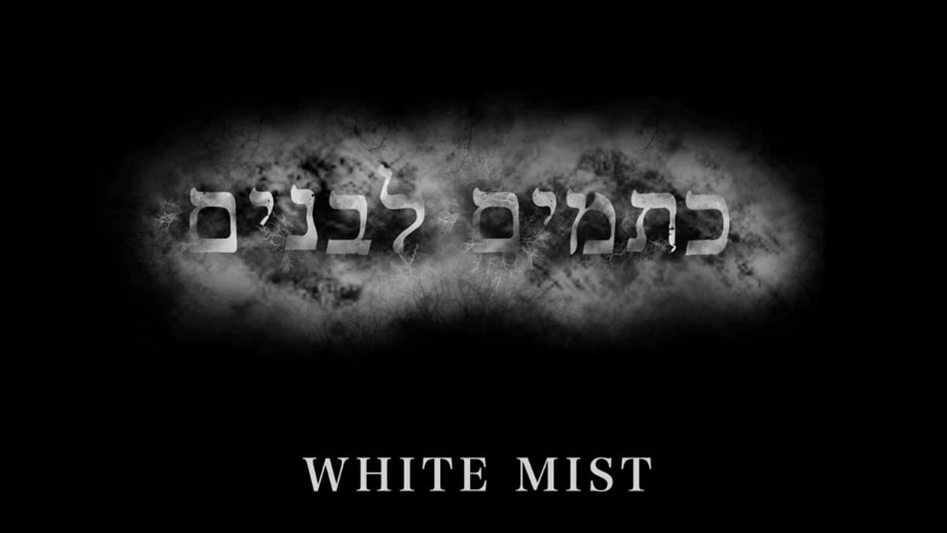 Watch Full Movie - ביוגרפיה
